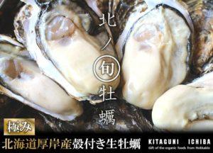 北海道厚岸産生牡蠣ギフト