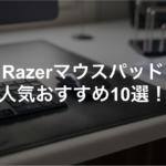 razer マウスパッド おすすめ