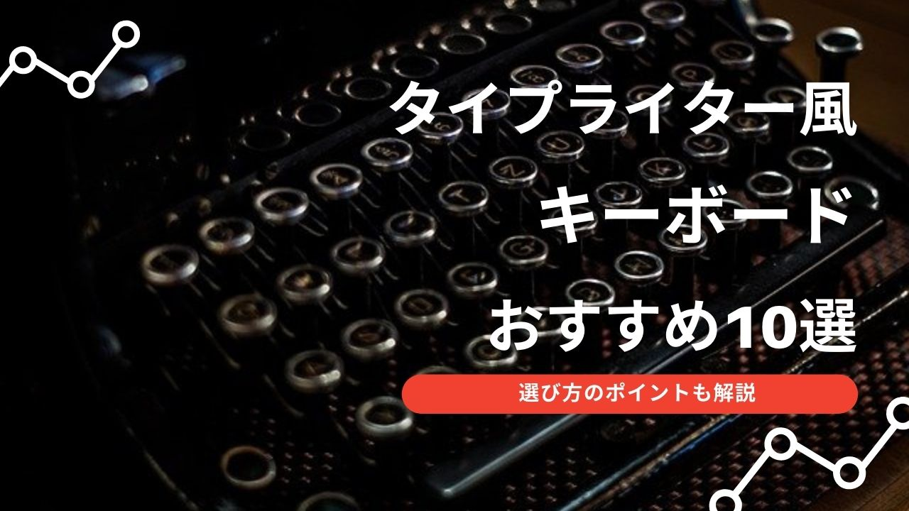 タイプライター キーボード