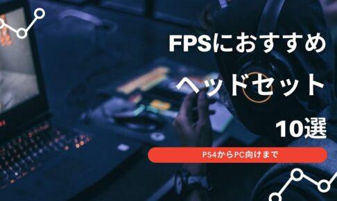 fps ヘッドセット