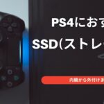 ps4 ssd