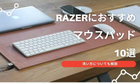 razer マウスパッド