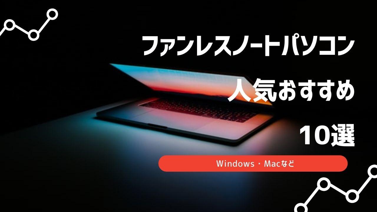 ファンレスノートパソコン