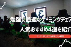 勉強 ゲーミングチェア