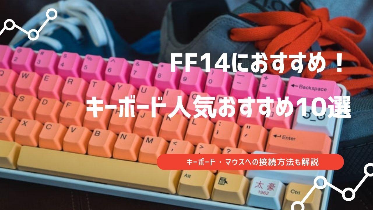 ff14 キーボード