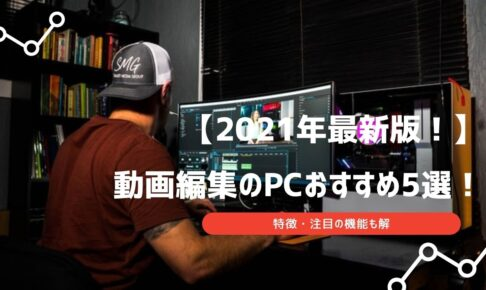 動画編集 パソコン