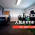iodoos ゲーミングチェア