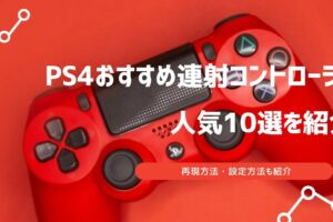 ps4 コントローラー 連射