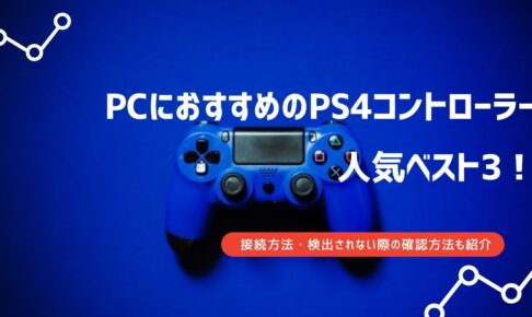 ps4 コントローラー pc