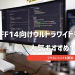 ウルトラワイドモニター ff14