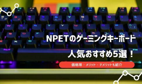 npet ゲーミングキーボード