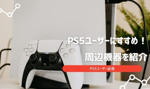 ps5 周辺機器